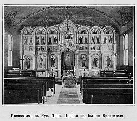 St. John's santuary ca 1927
